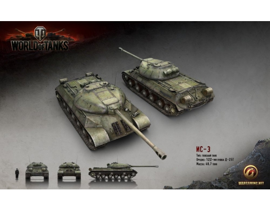 �������� world of tanks ��-3