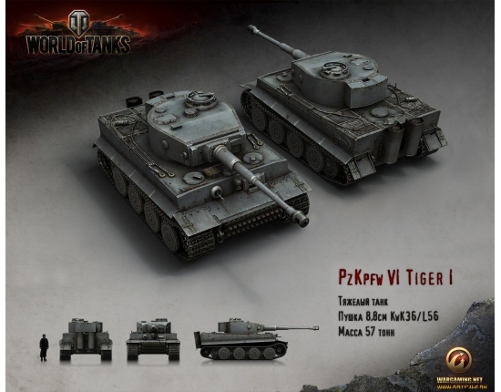 Картинки world of tanks все танки world of tanks