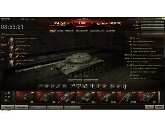Картинки world of tanks ис-4 или ис-7 2