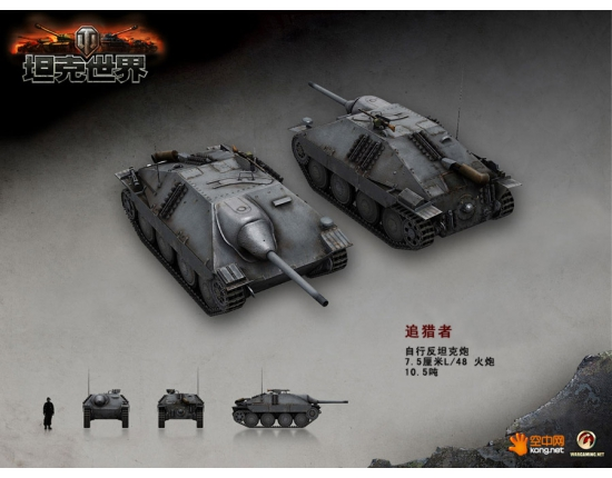 Картинки world of tanks hetzer