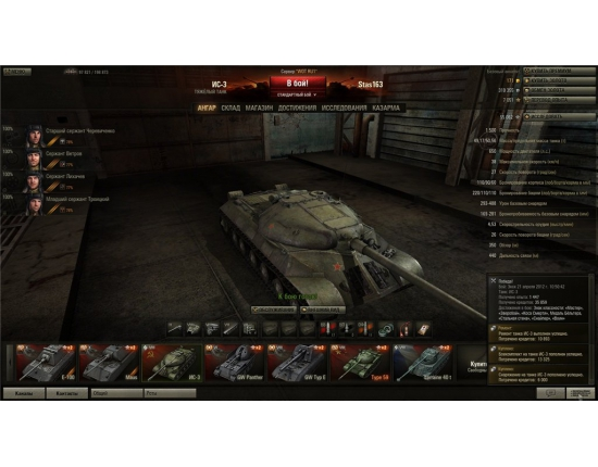 Картинки world of tanks ис-3 цена 1