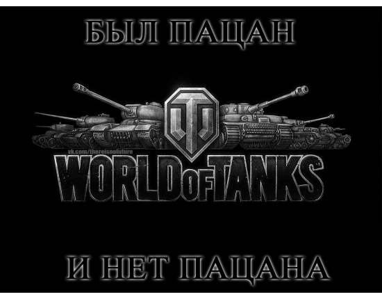 �������� world of tanks � ������� jpg converter