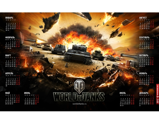 Картинки world of tanks календарь 2013 1