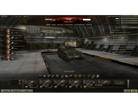 Картинки world of tanks cccp 5
