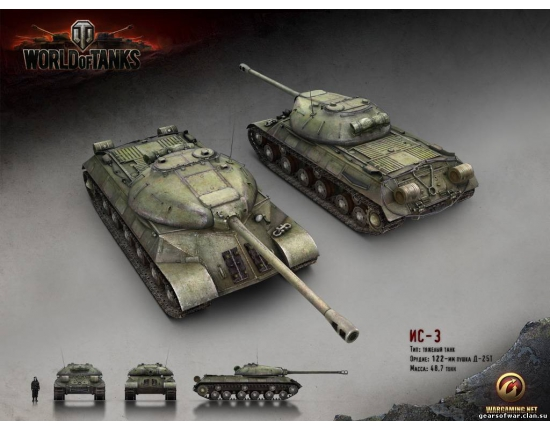 Картинки world of tanks без надписей 55х15 мм 5