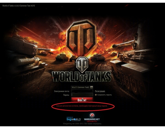 ���������� �������� world of tanks �� ������� ���� 5