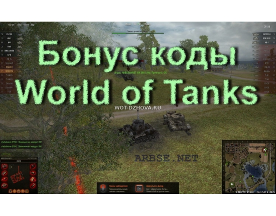 Картинки world of tanks бонус код 2014
