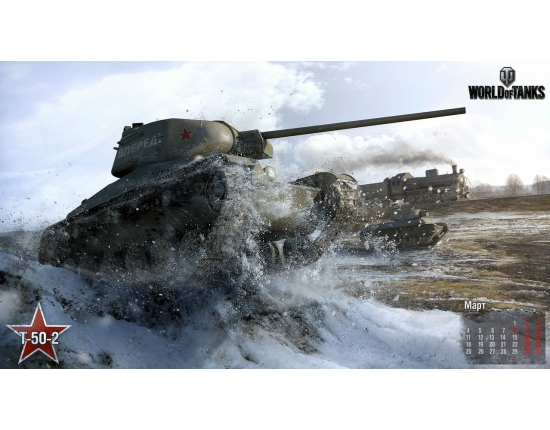 �������� world of tanks �-50