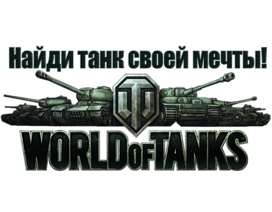 Картинки world of tanks логотип 1