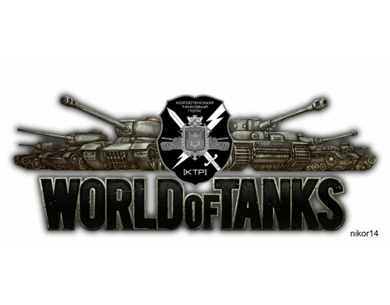 Картинки world of tanks логотип 2