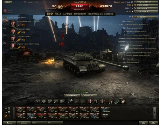 Картинки world of tanks ангар 13 4