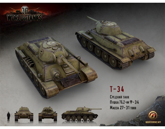 Картинки world of tanks т-34-85 4