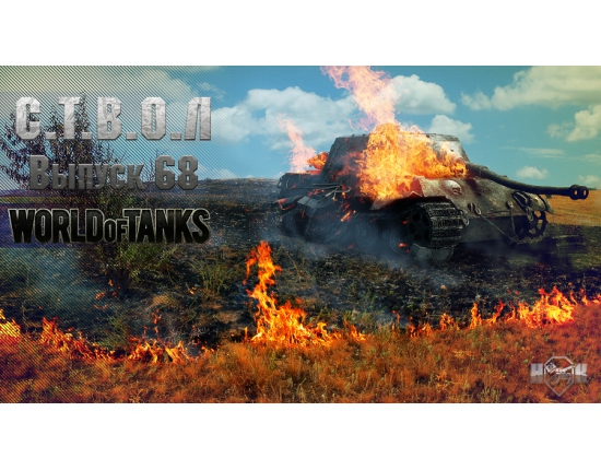 �������� world of tanks waffentrager e100