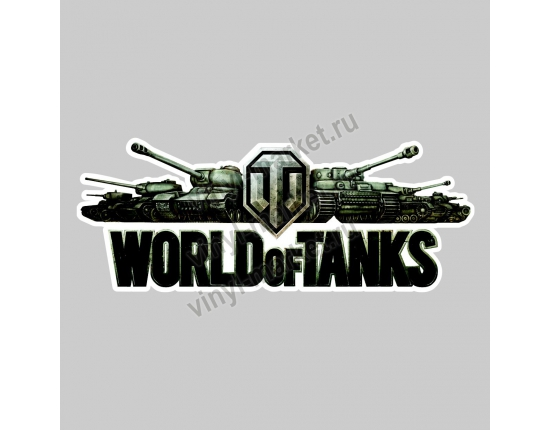 Картинки world of tanks в векторе