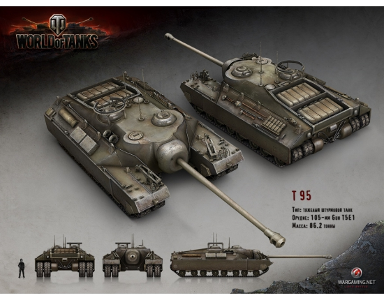 �������� world of tanks �95
