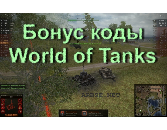 ����� ���� ��� world of tanks �������� 5