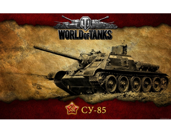 Картинки world of tanks су-85