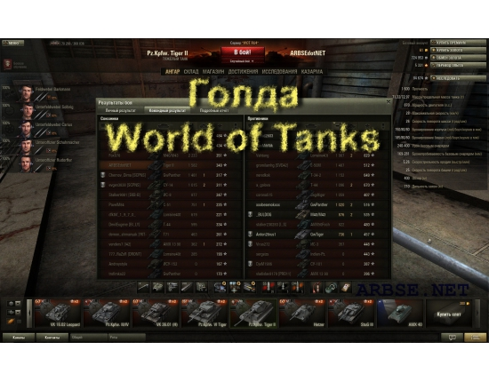 Картинки world of tanks с голдой
