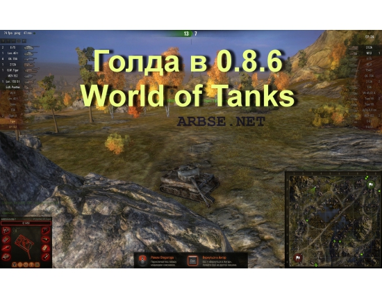 Картинки world of tanks с голдой 4