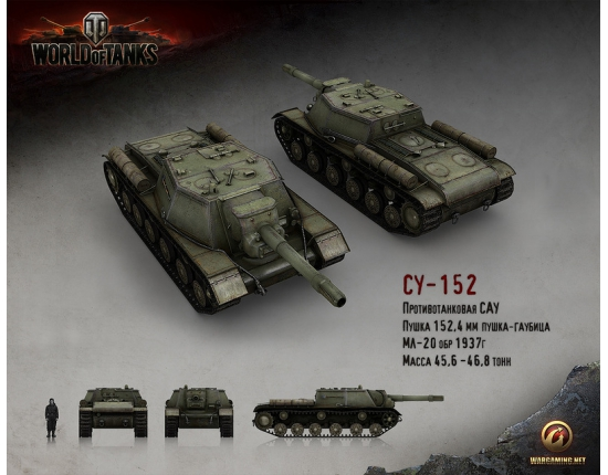 Картинки world of tanks су-152 2
