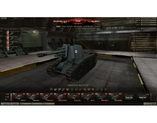 Картинки world of tanks арта 5 уровня 1