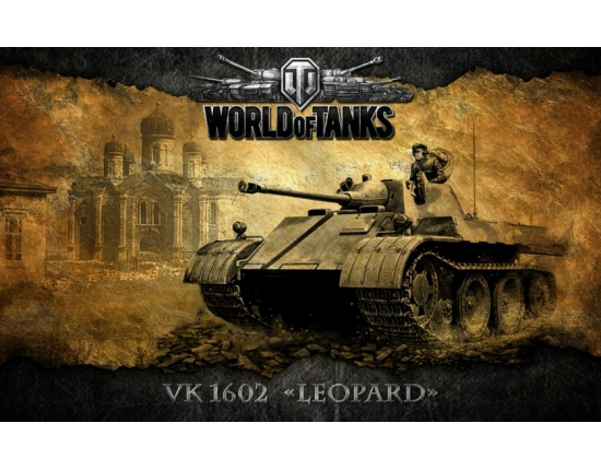 Картинки world of tanks леопард 3
