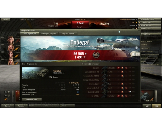 Картинки world of tanks type 59 пермь 2