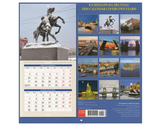 Image calendrier 2015 2
