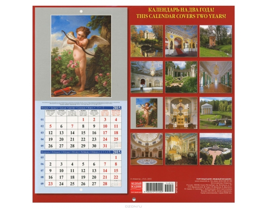 Image calendrier 2015 5