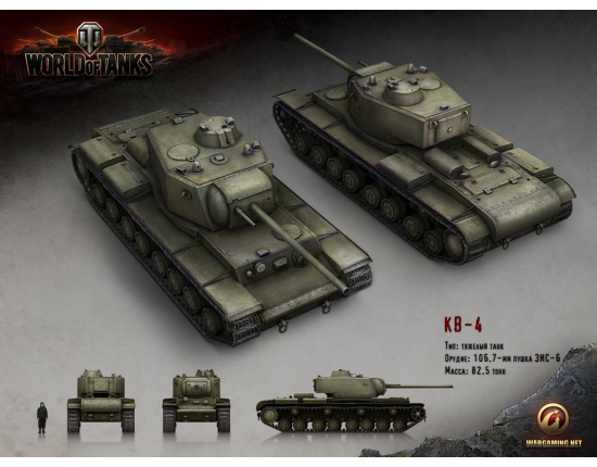 Картинки world of tanks кв 5