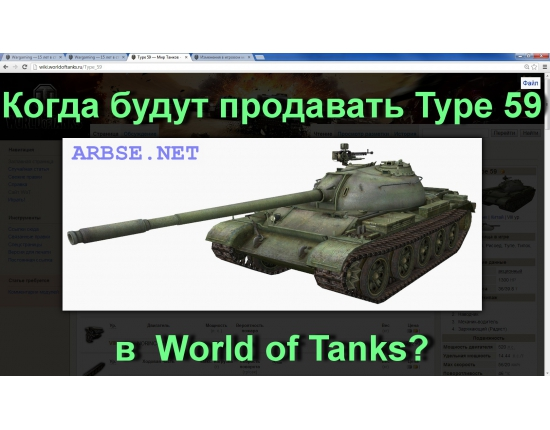 Картинки world of tanks type 59 акция
