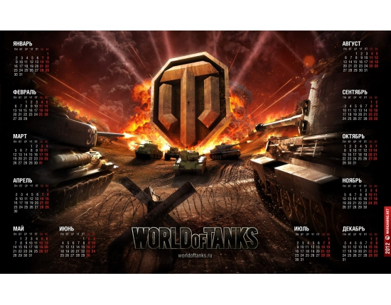 Картинки world of tanks календарь 2014 4