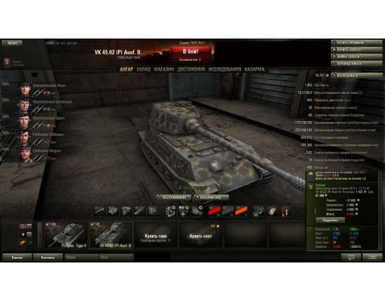 Картинки из world of tanks 9.0