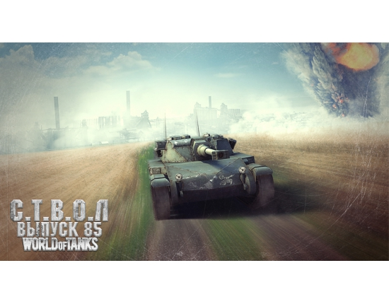 Картинки из world of tanks jove