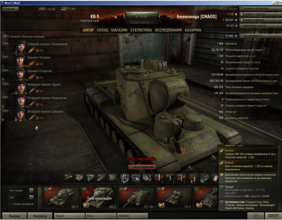 Картинки world of tanks кв-5