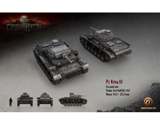 Картинки из world of tanks пз4 5
