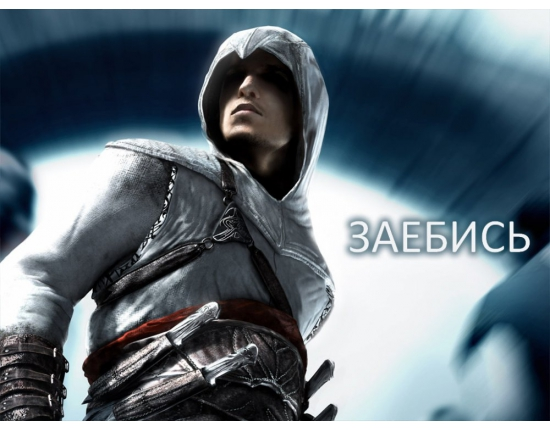 Фото на аву assassins creed 5