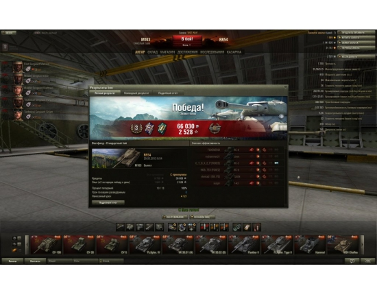 Картинки world of tanks nc 31 3