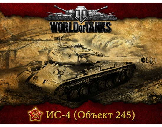 Картинки world of tanks ис-4
