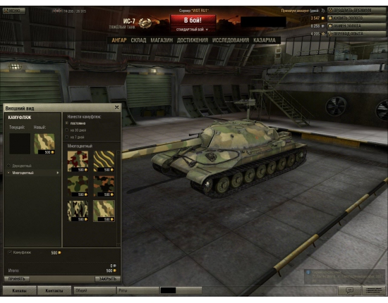 Картинки world of tanks 250х250