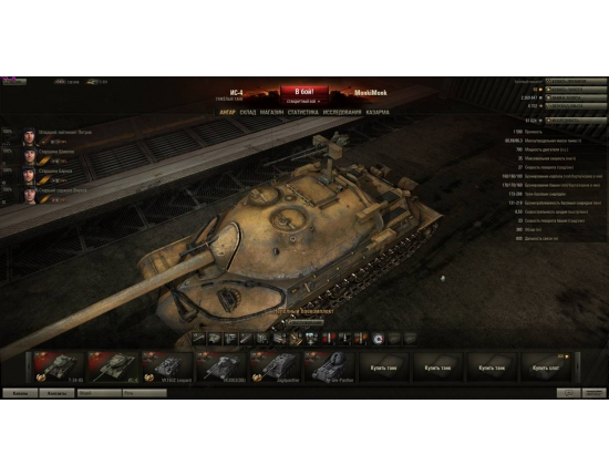 Картинки танков world of tanks шкурки 1