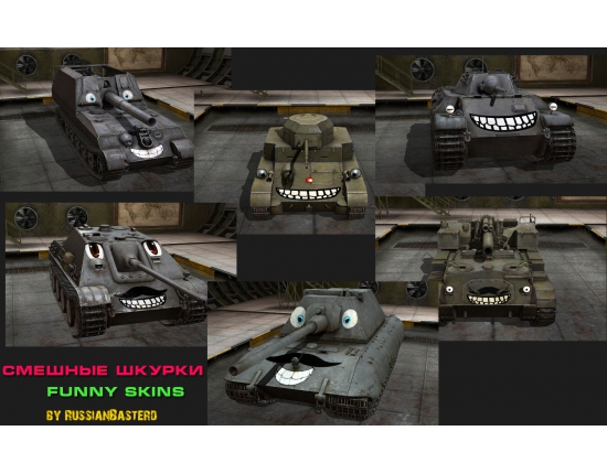 Картинки танков world of tanks шкурки 4
