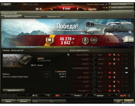 Картинки world of tanks бонус код 8.11 1
